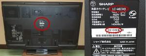 川崎市麻生区 液晶テレビの出張買取り