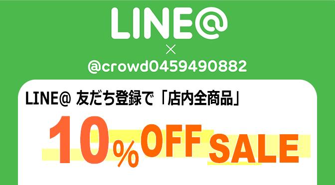 横浜都筑店 LINE@セール開催中!