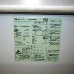 横浜市都筑区 冷蔵庫の出張買取り