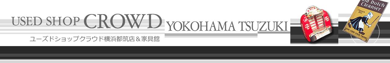 リサイクルショップ クラウド横浜都筑店&家具館